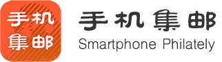手机集邮·SmartphonePhilately
